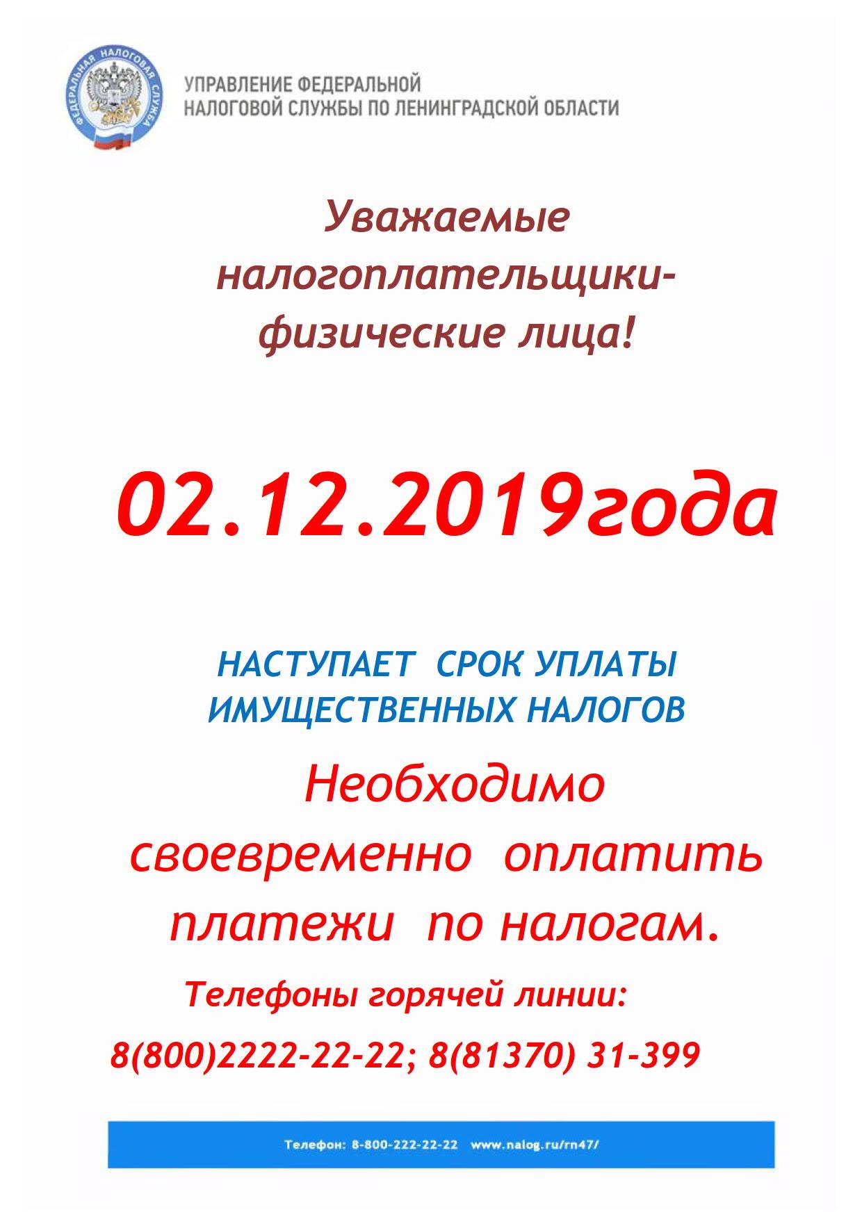 02.12.2019 срок уплаты_1