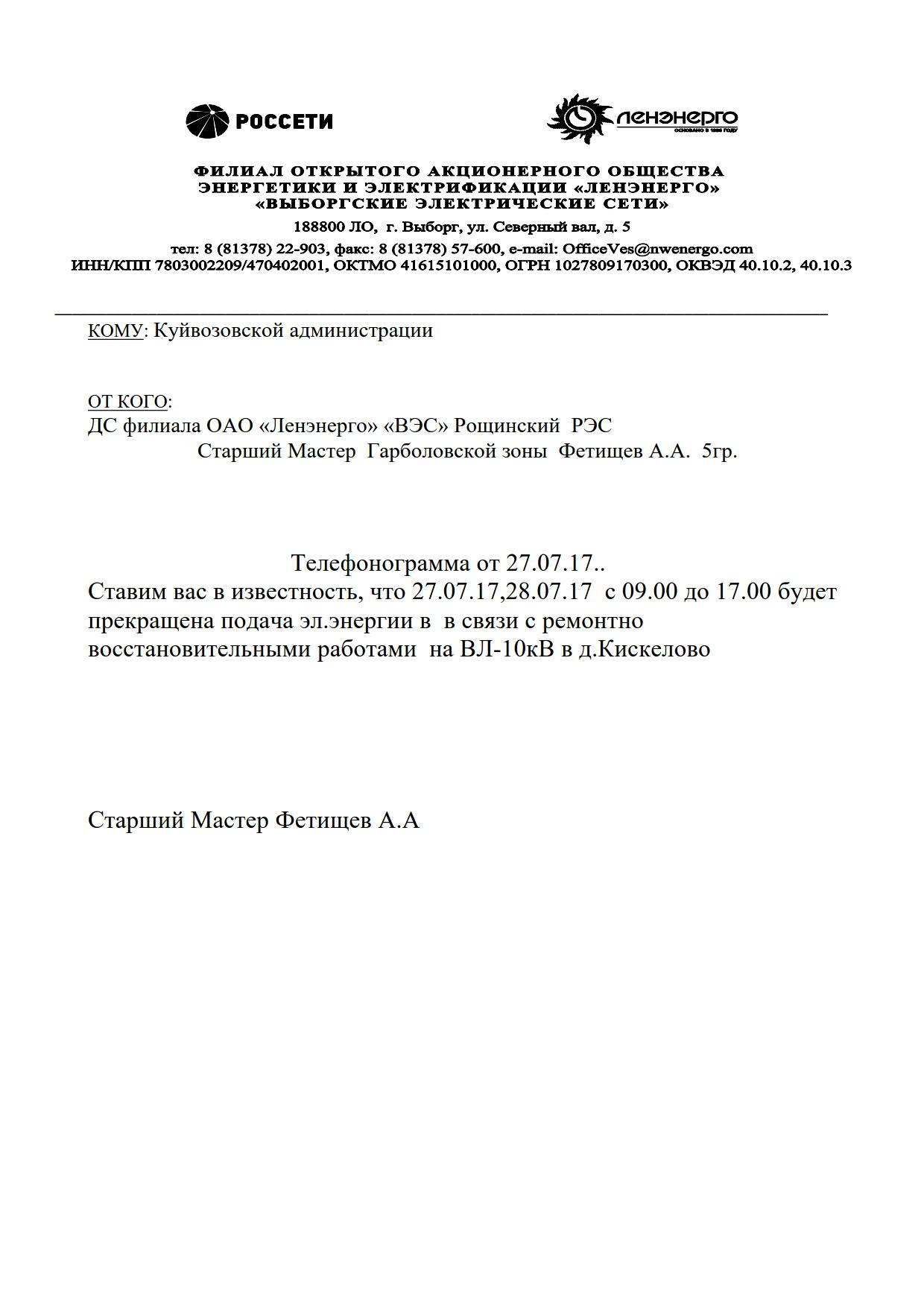 1Куйвозовской адм.27.07.17_1