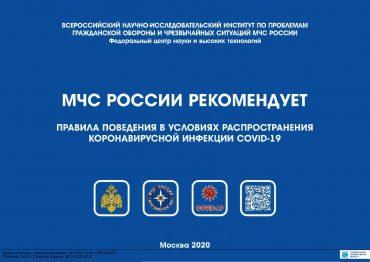 2020.04.14 по методическим рекомендациям в ГП и СП_1