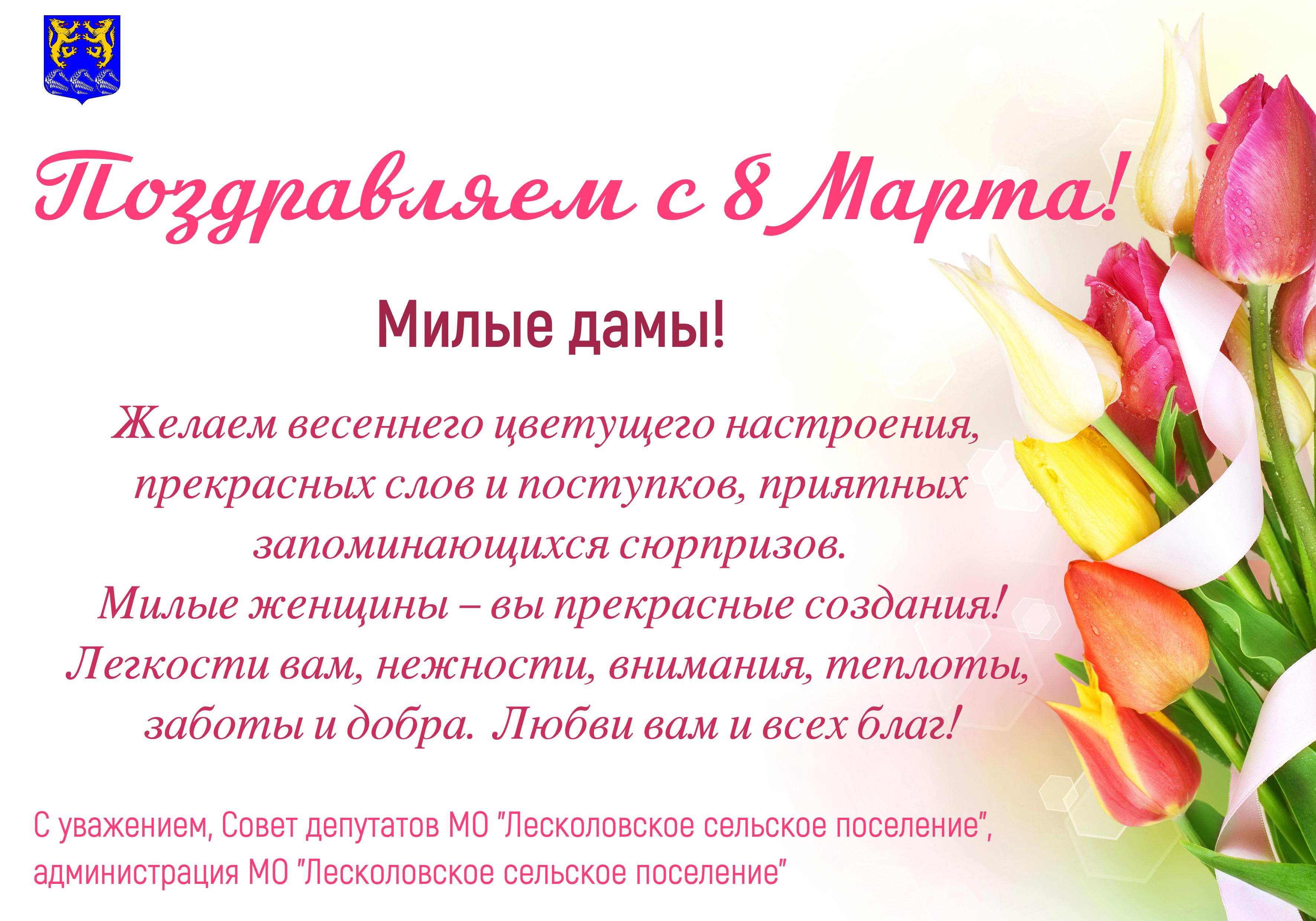 8 марта дамы