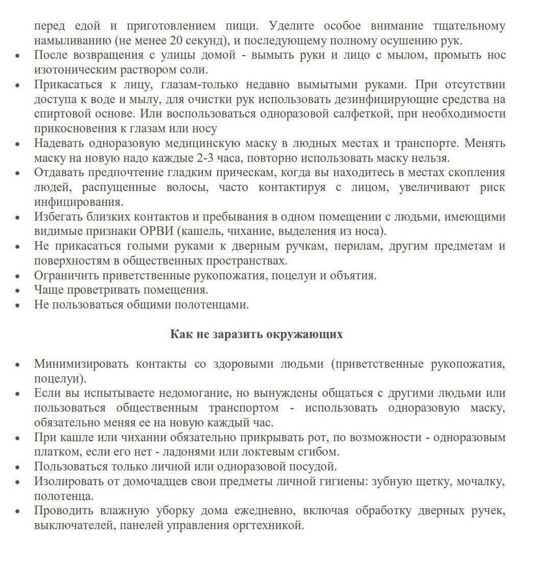 Гигиена при гриппе, коронавирусной мнфекции и других орви 30.01.2020_2