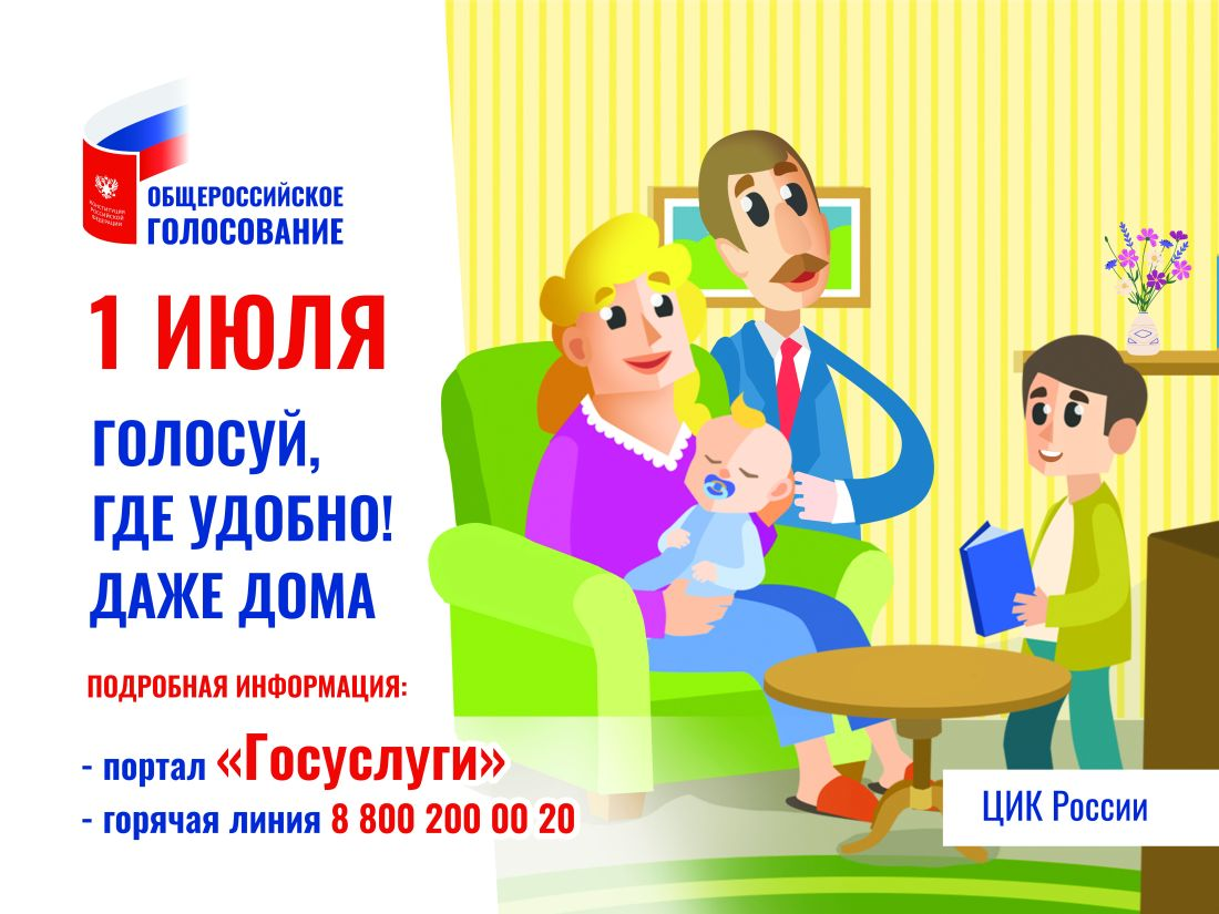 Golosuy_doma_4x3_print_1