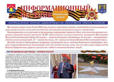 Информационный вестник-Специальный выпуск от 19 мая 2013