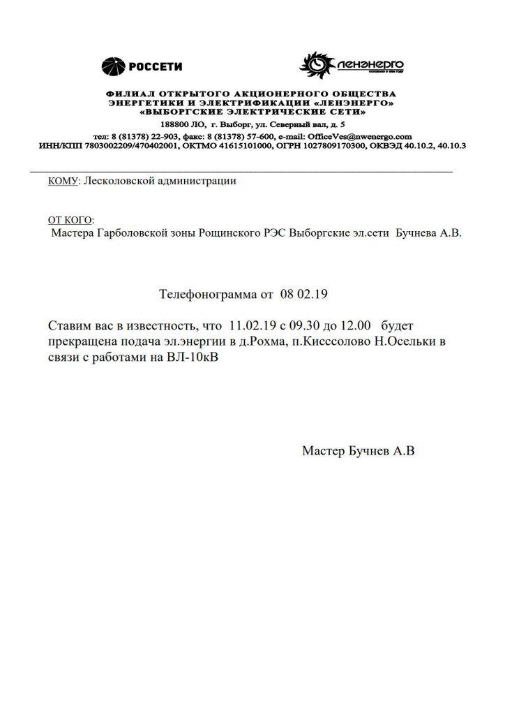 Леск.адм. Ф 604-19 08.02.19_1