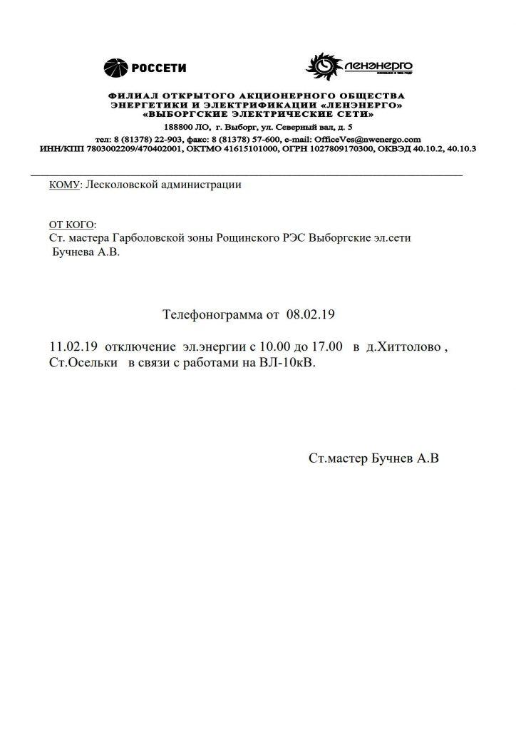 Леск.адм. Ф 628-208 08.02.19 (1)_1