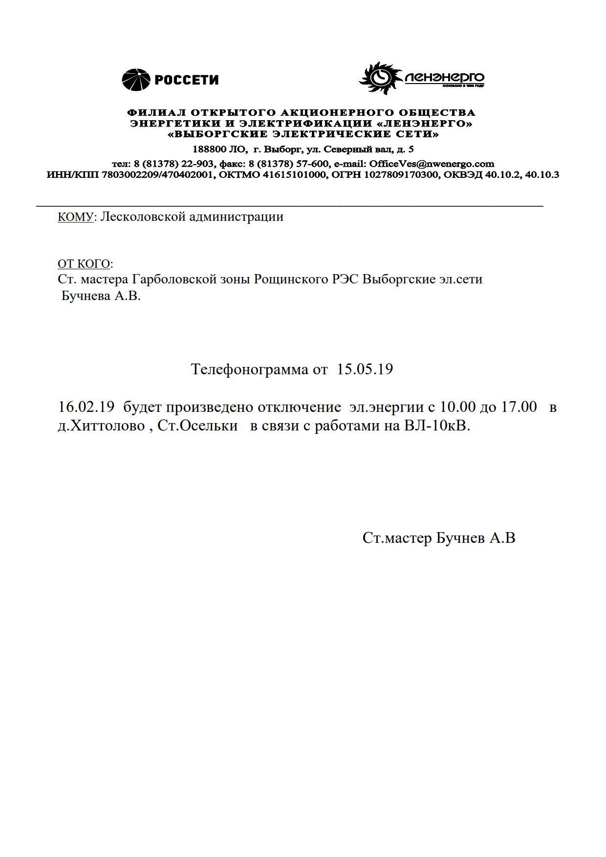 Леск.адм. Ф 628-208 15.05.19_1