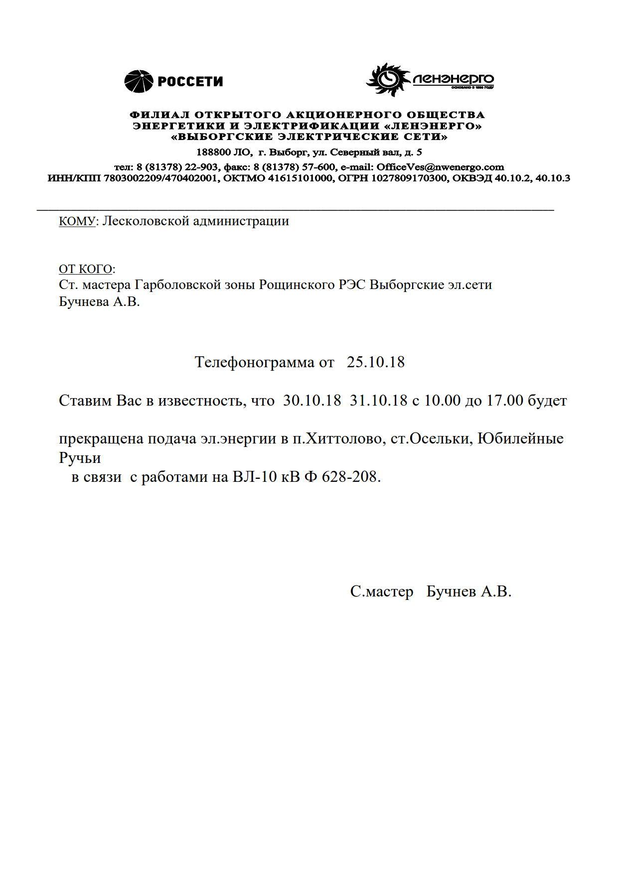 Леск.адм. Ф 628-208 (2) (1)_1