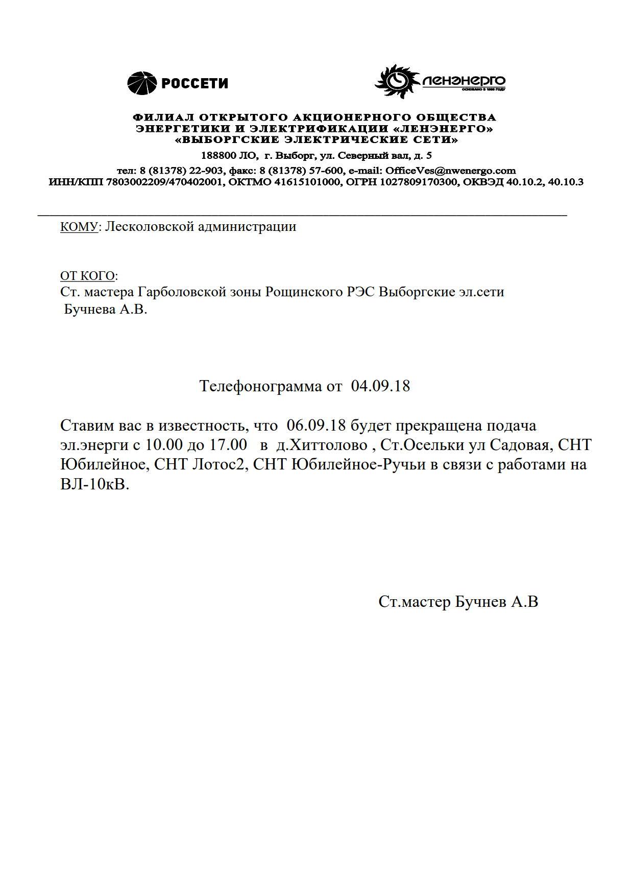 Леск.адм. Ф 628-208_1