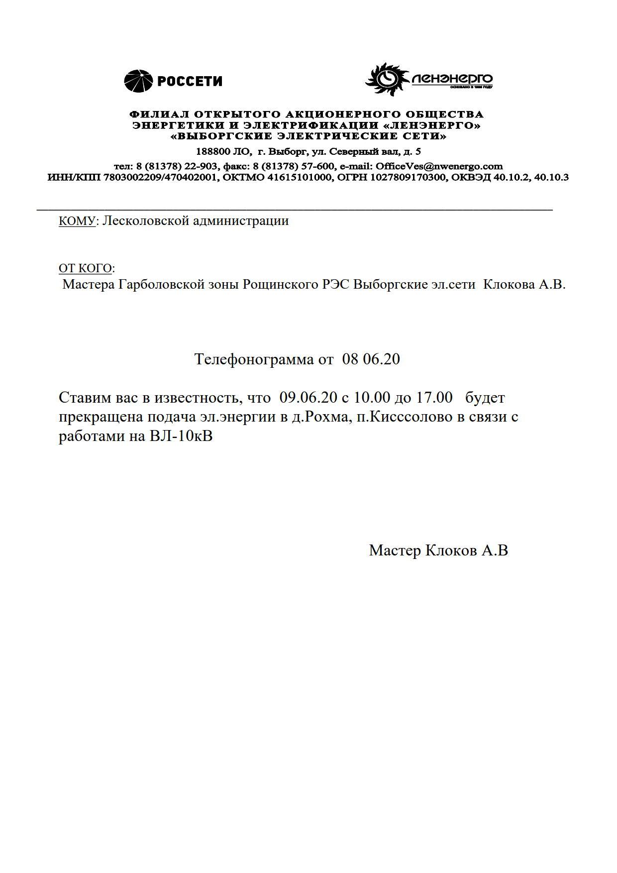 Леск.адм. ППв8295 Ф 604-19_1
