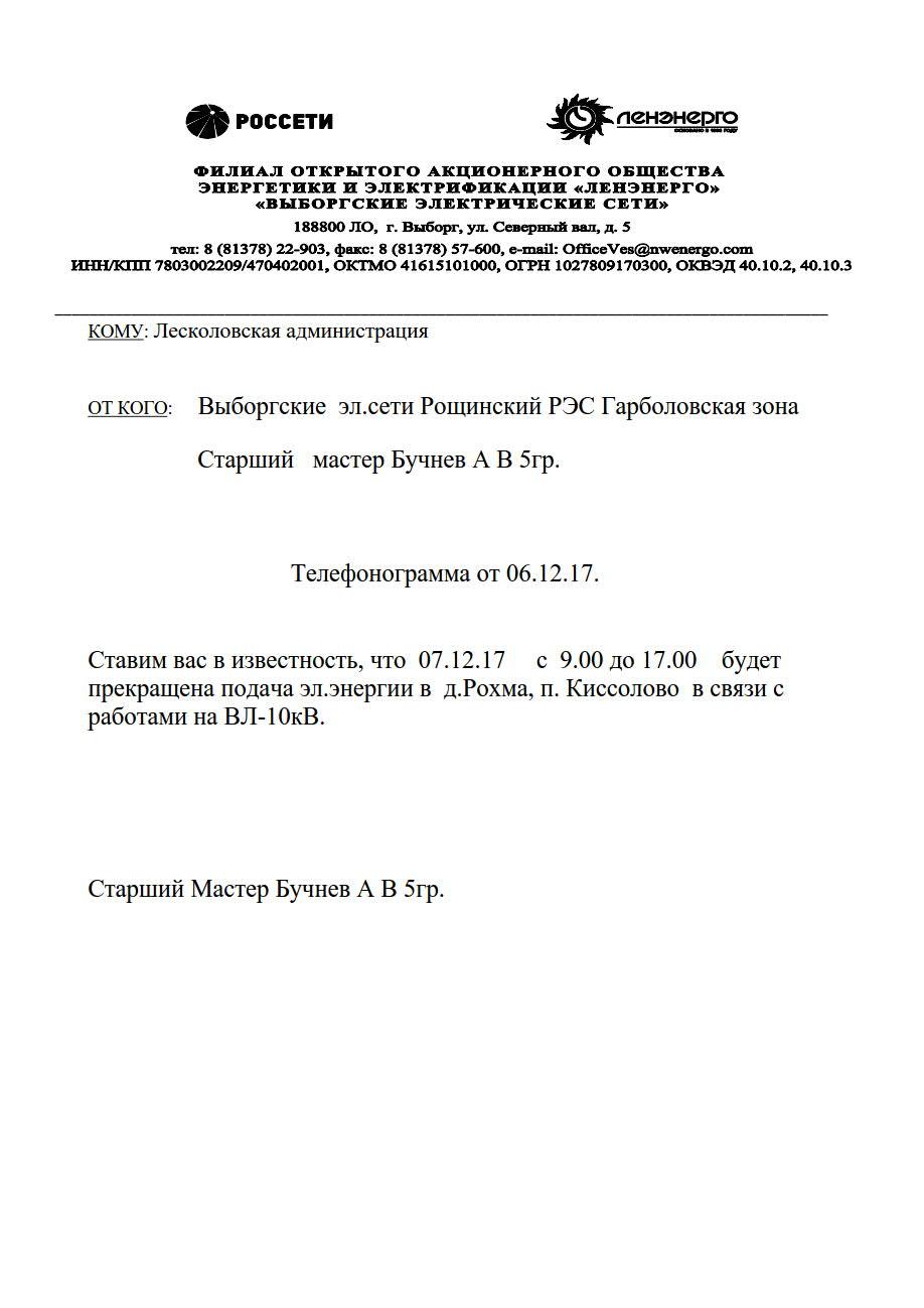 Лесколовская адм._1
