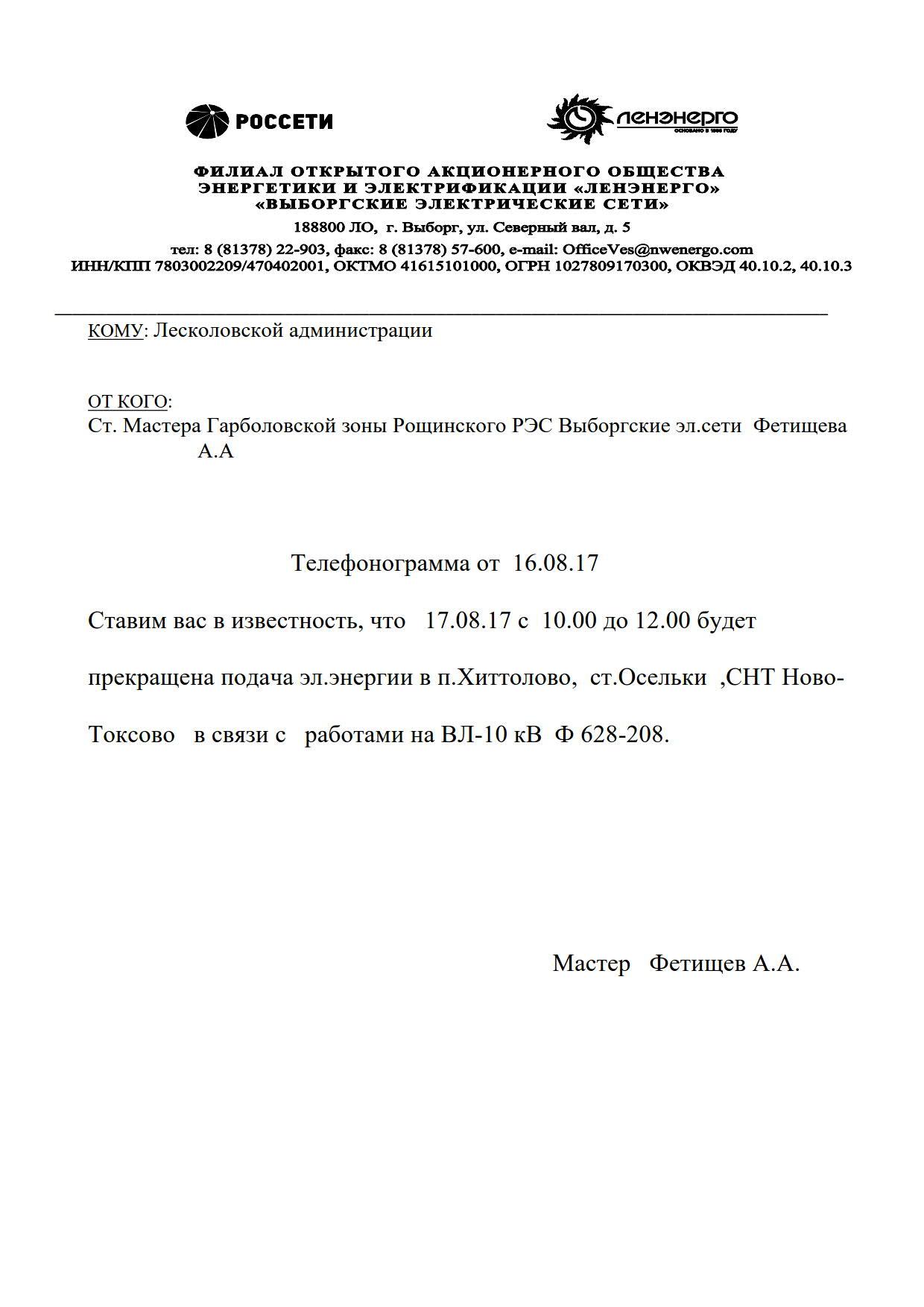 Лесколовской админ._1