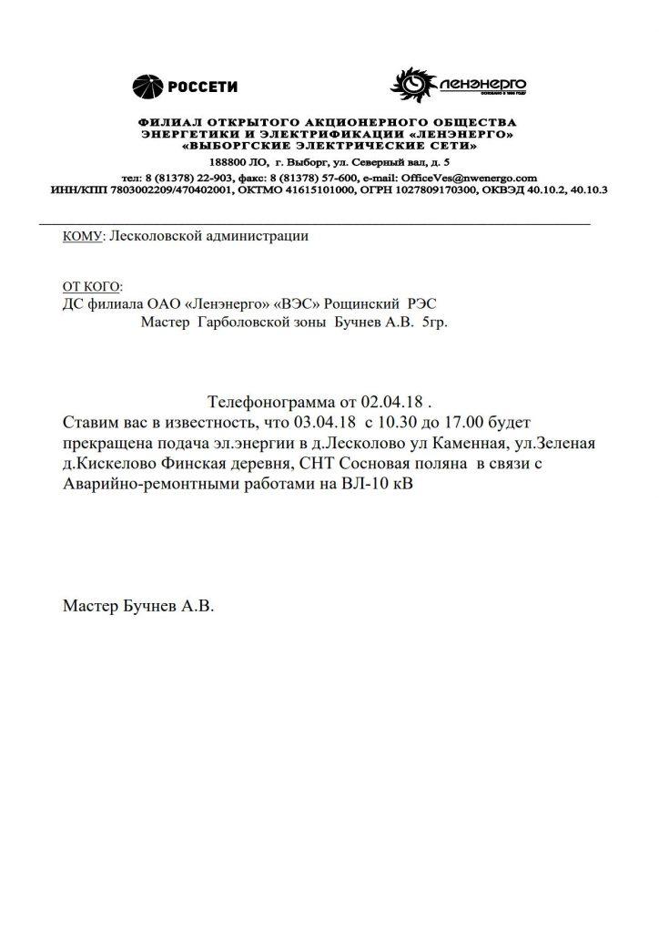 Лесколовской администр. 02.04.17_1