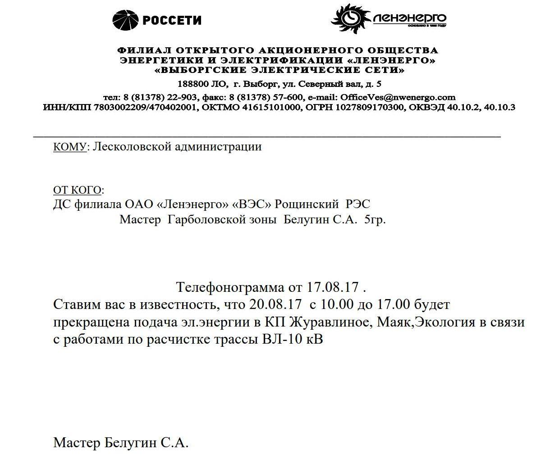 Лесколовской администр. 17.08.18_1