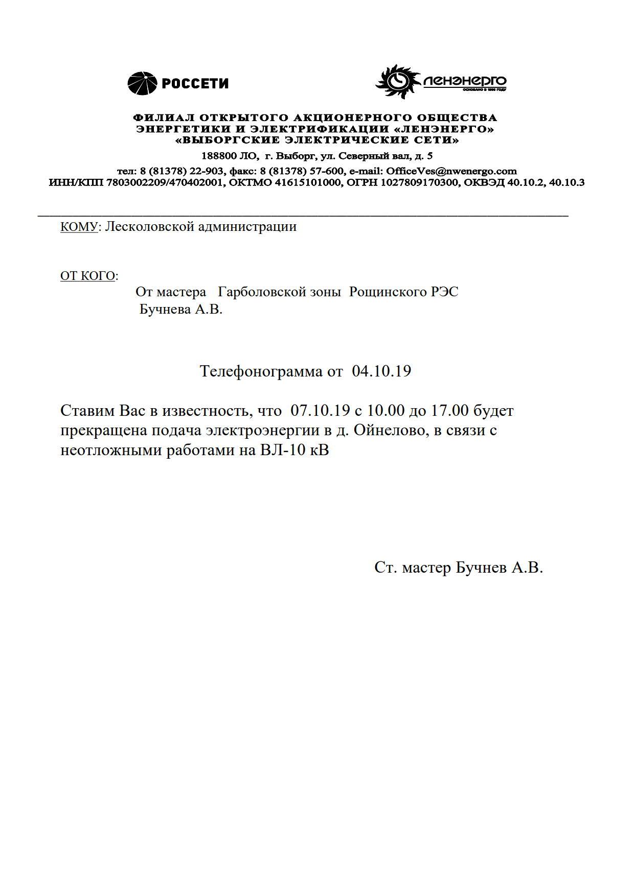 Лесколовской администрации 07.10.19_1
