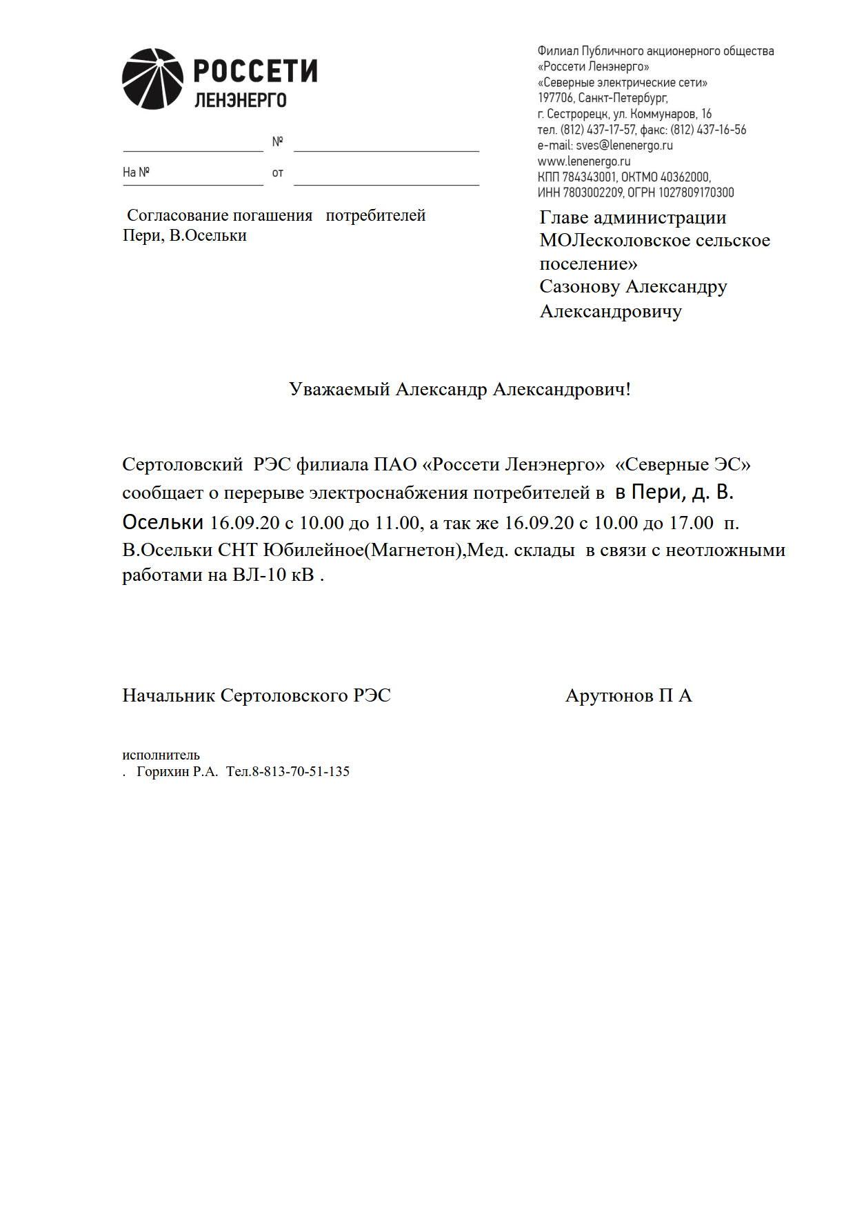 Лесколовской администрации 604-13_1