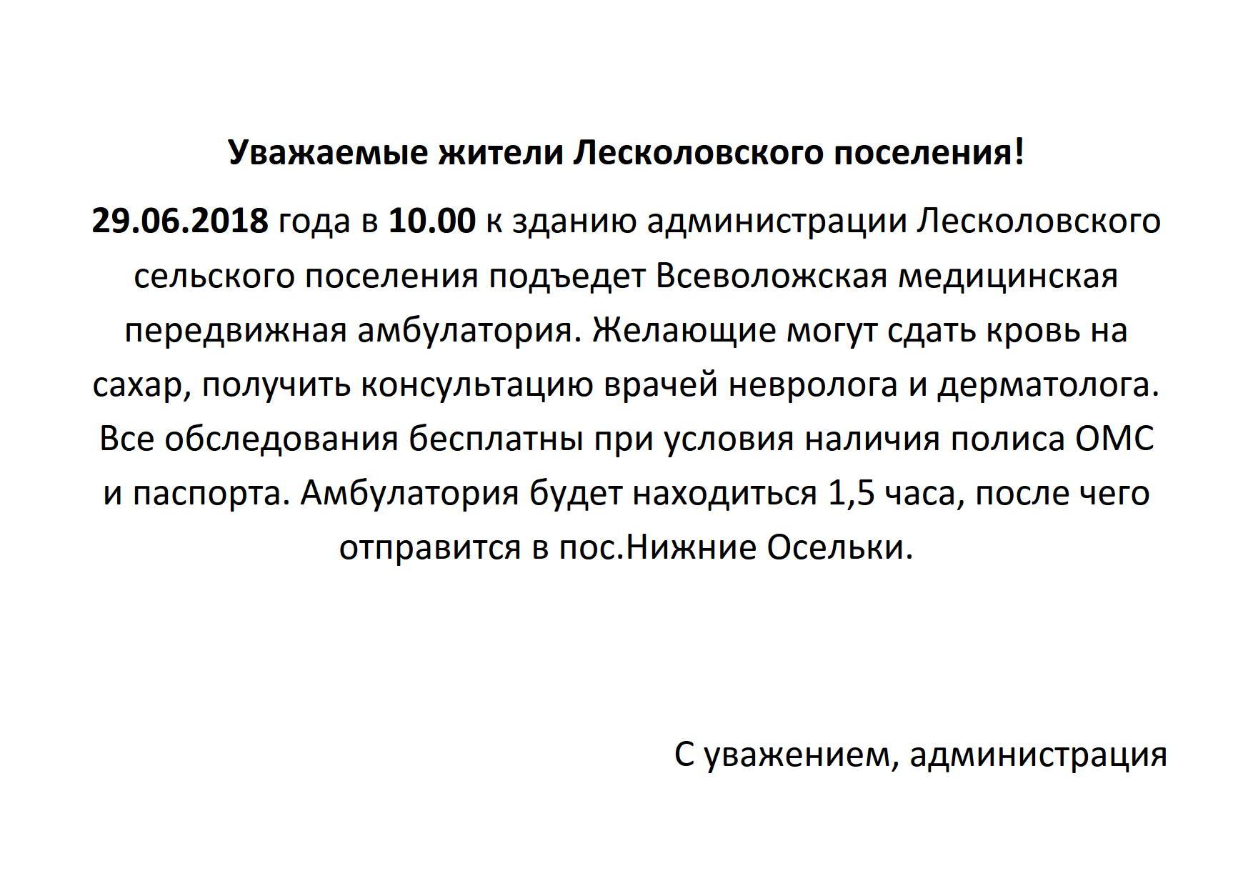 Объявление об выездной амбулатории_1