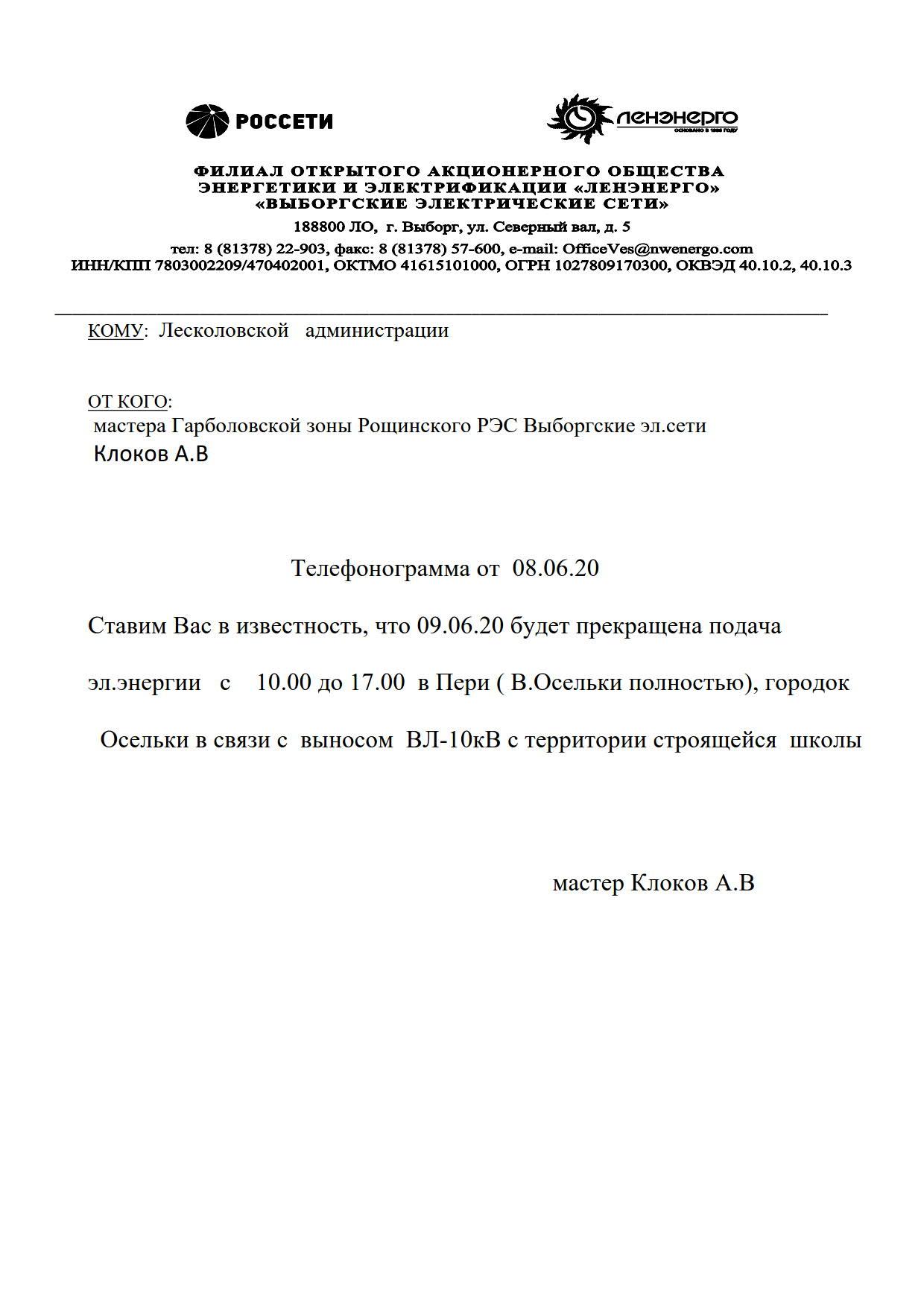 Осельки_1