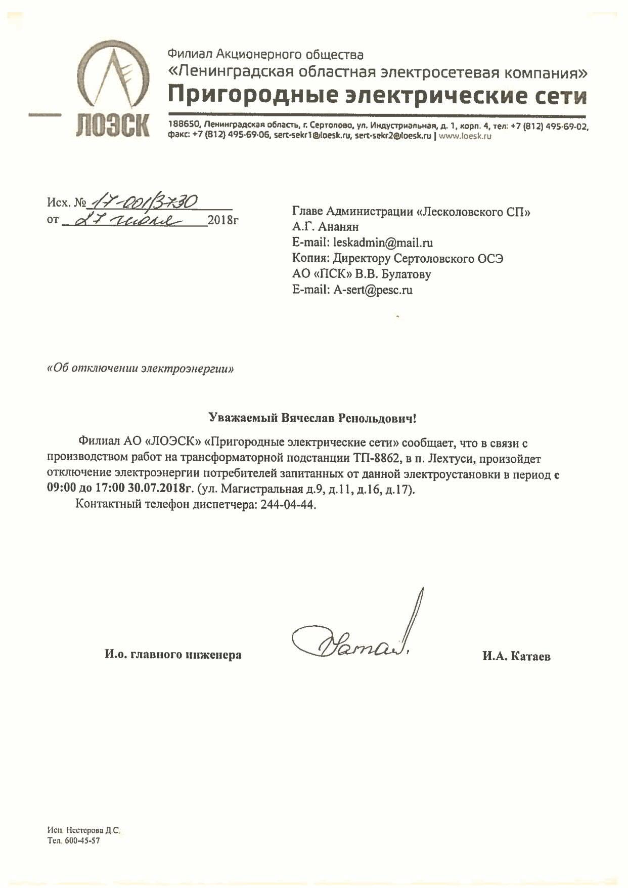 Отключение электроэнергии ТП-8862 п. Лехтуси_1
