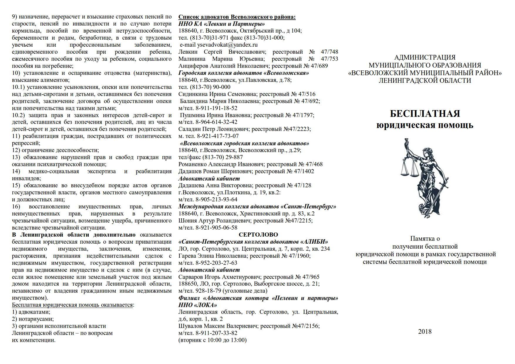 Памятка БЮП Вс-ск_1