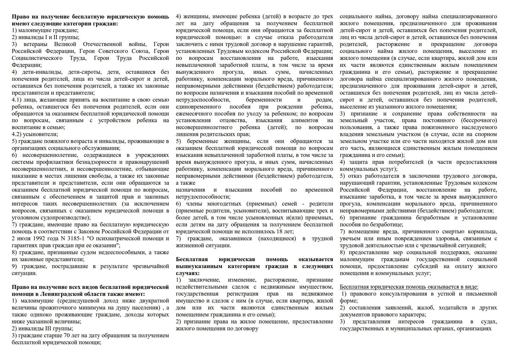 Памятка БЮП Вс-ск_2