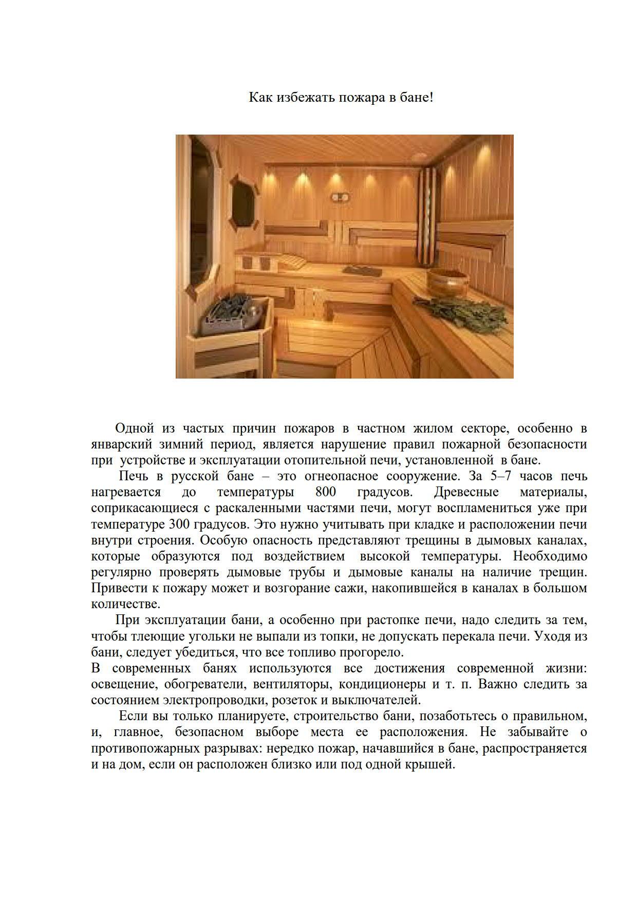 Памятка баня_1