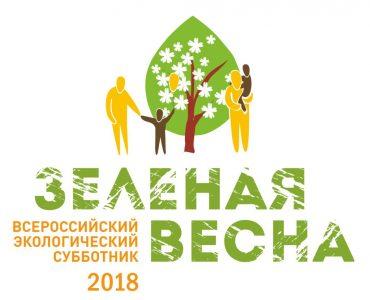 Zelenaya_Vesna-2018-1024x829