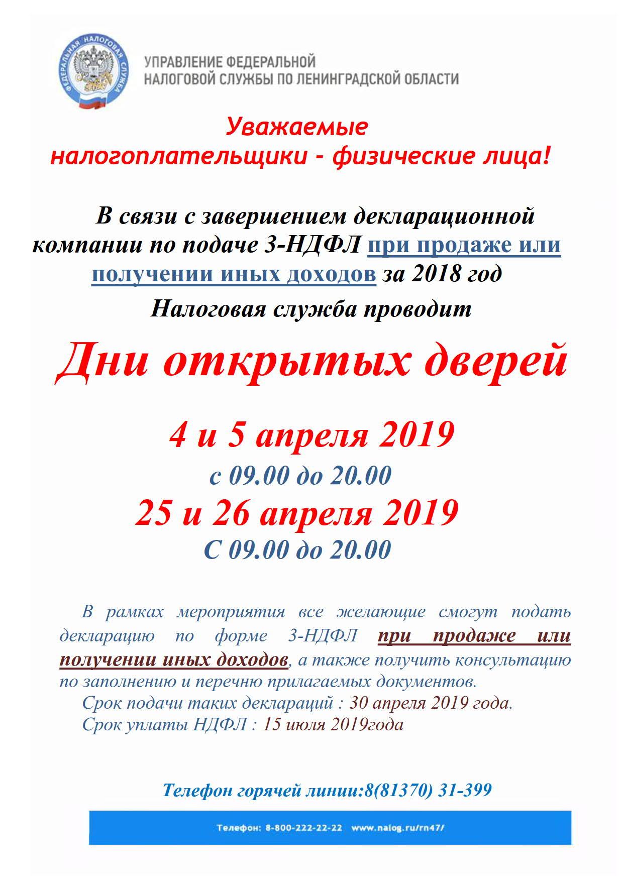 день открытых дверей 2019_1