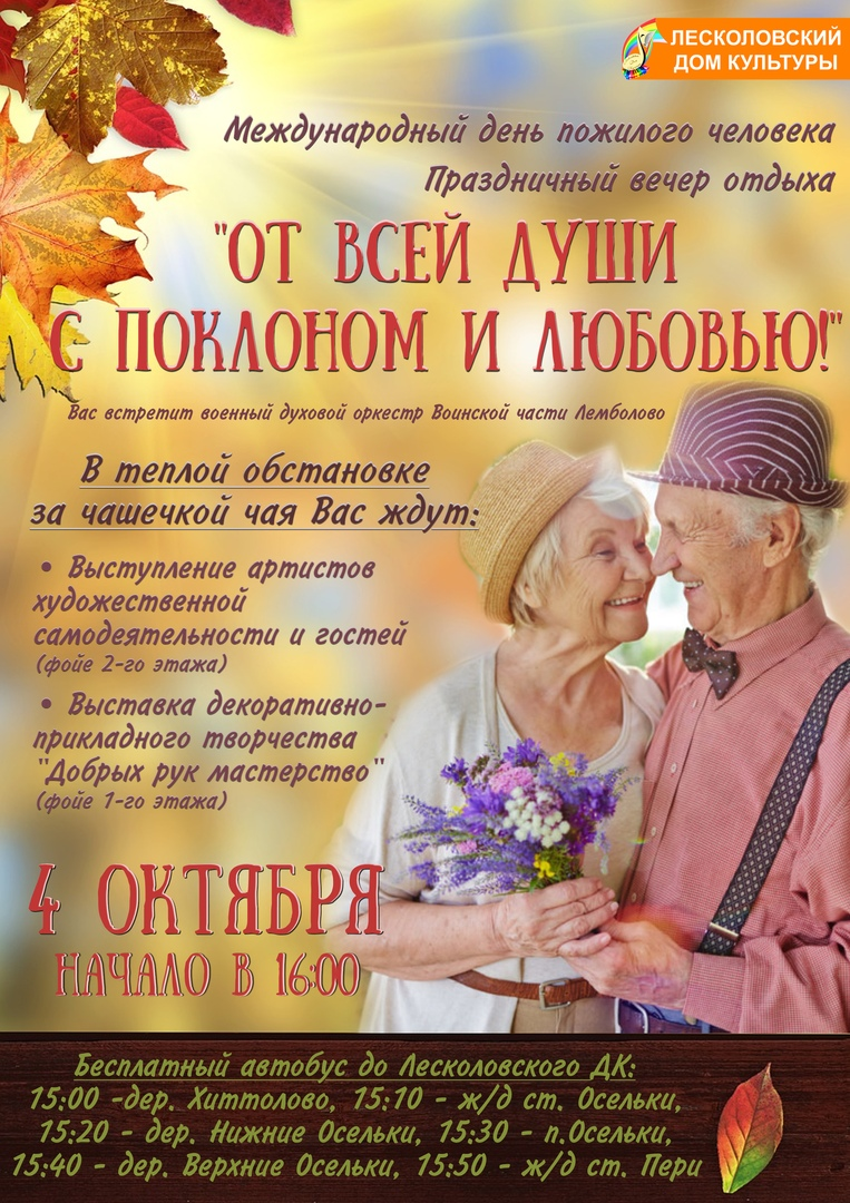 день пожилых людей афиша