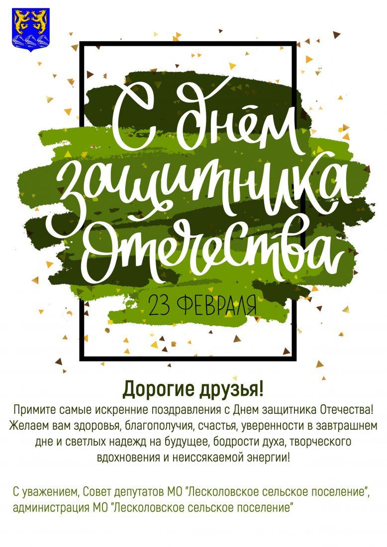 день защитника отечестваи друзья