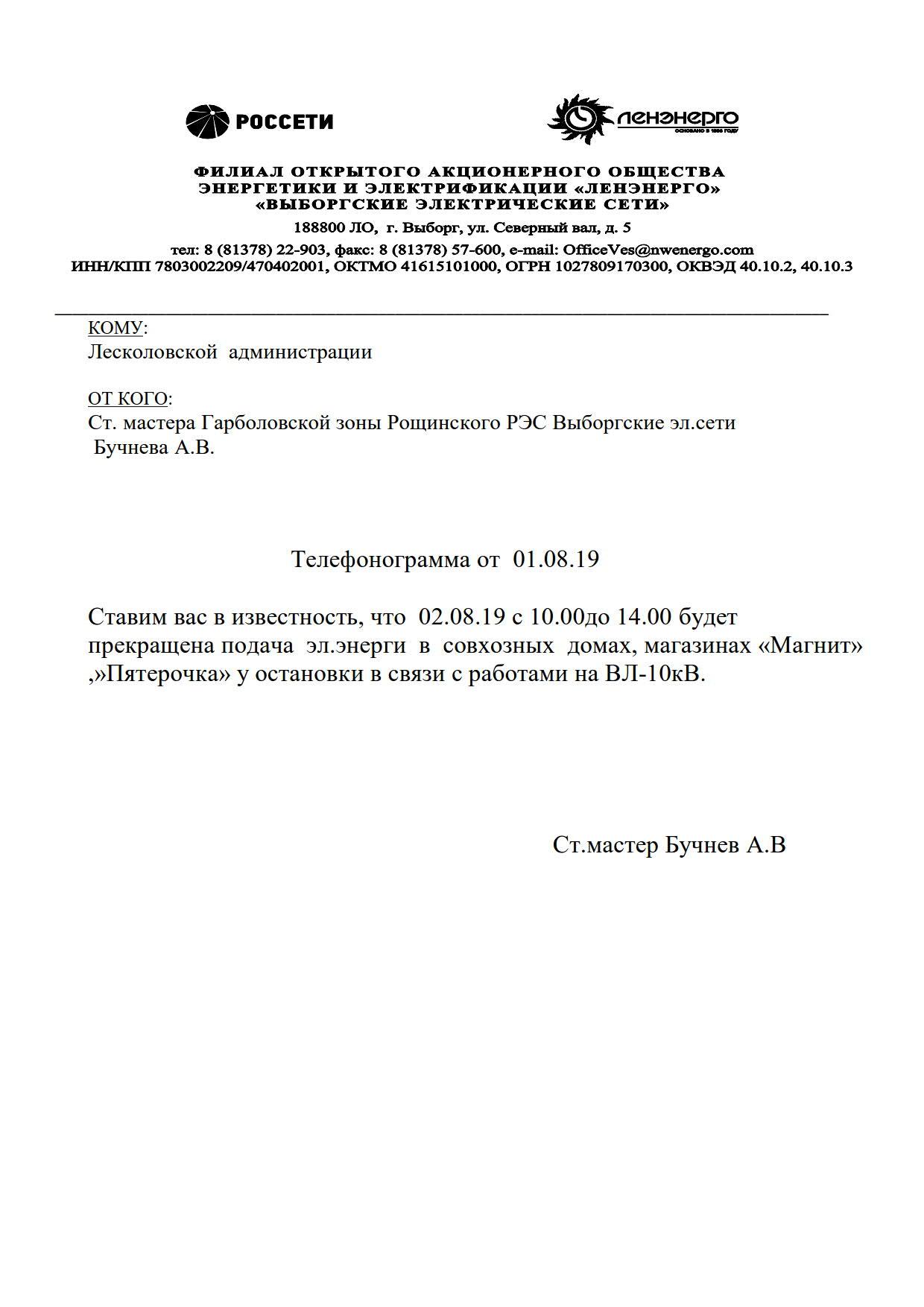 лесколовской администрации_1