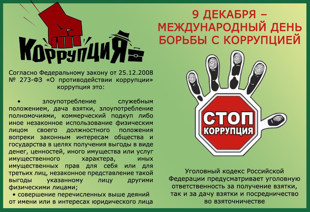 obuchenie_protivodejstviyu_korrupcii_04