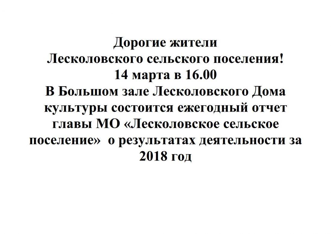 объявление об отчете глав_1