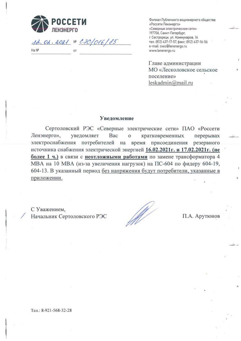 отк. эл._1