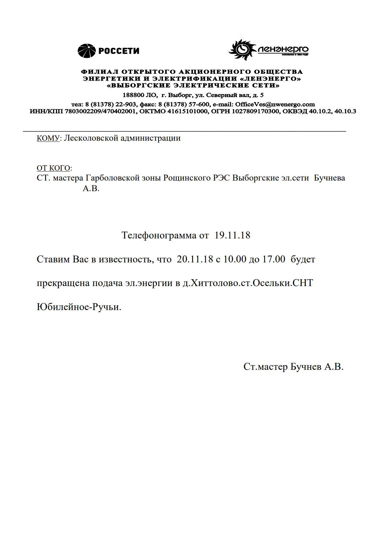 отключения 19.11.18_1