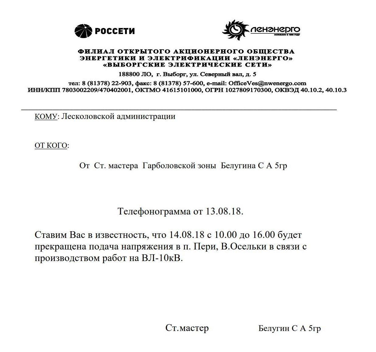 отключения Лесколово_1