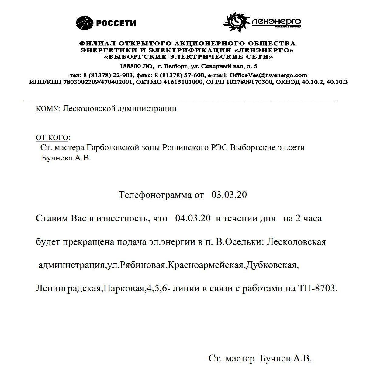 отключения на 04.03.20_1