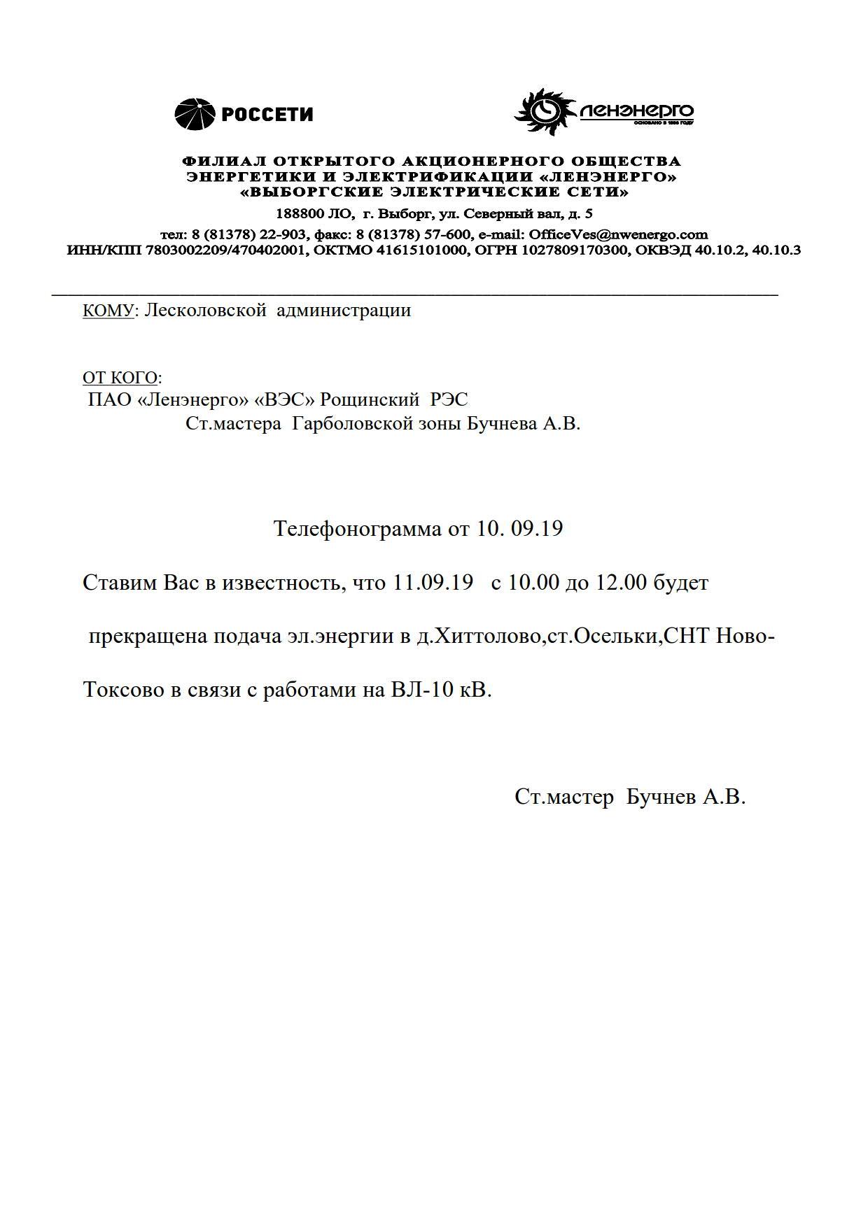 отключения на 11.09.19_1