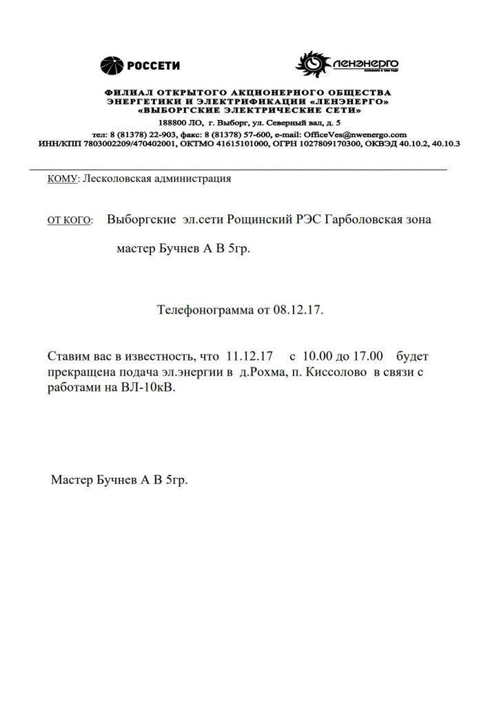 отключения на 11.12.17_1