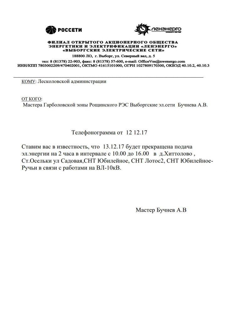 отключения на 13,12.17_1