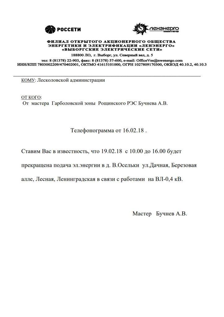 отключения на 19.02.18_1