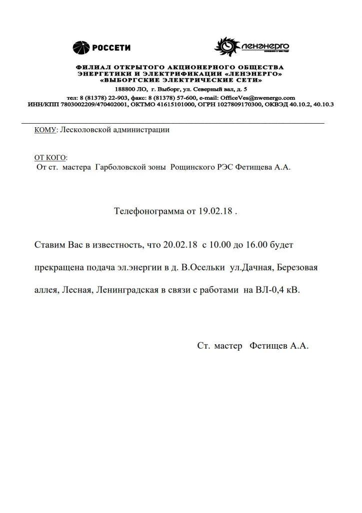 отключения на 20.02.18_1