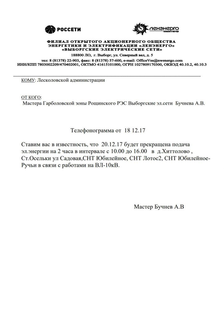 отключения на 20,12.17_1