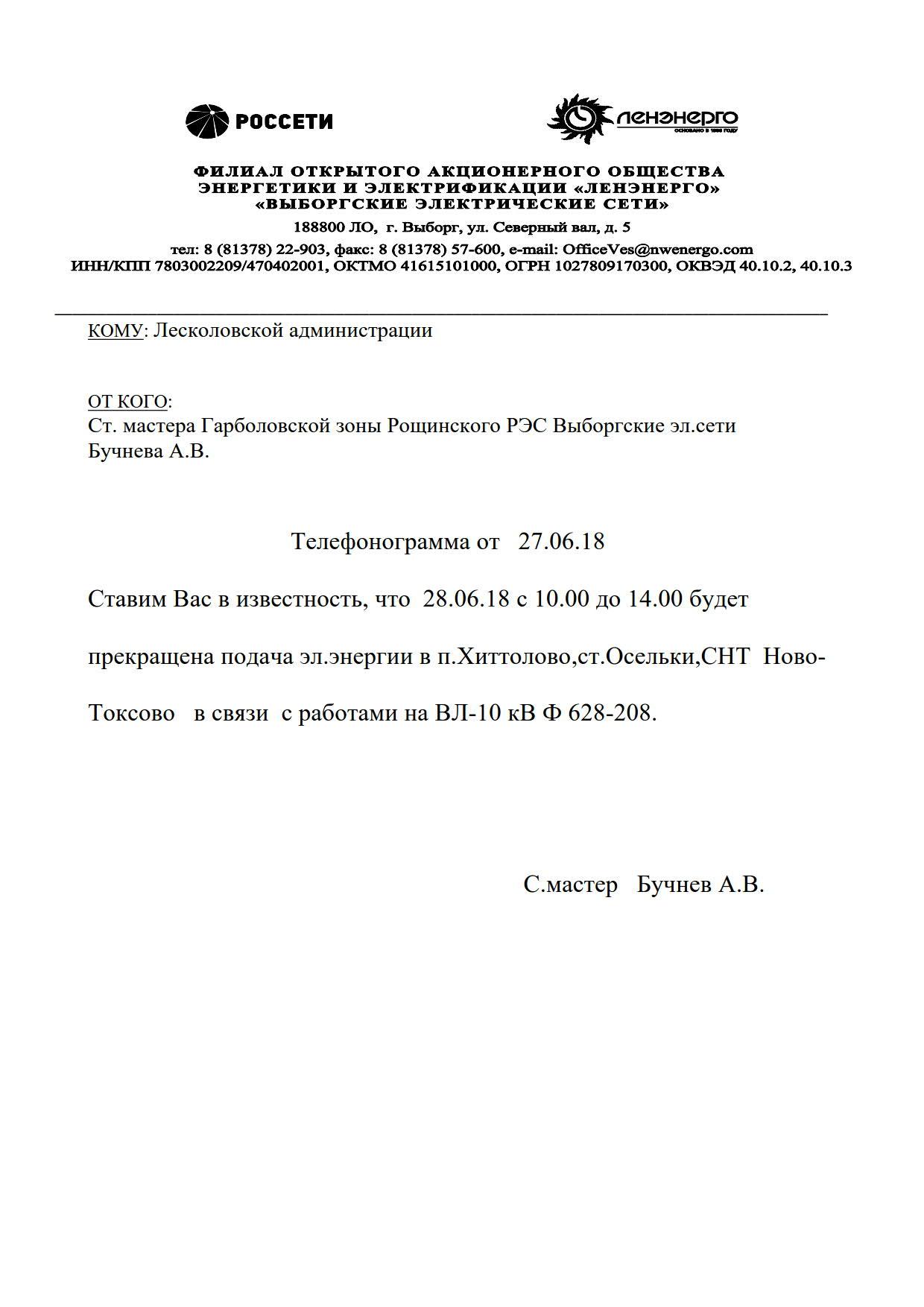 отключения на 28.06.18_1