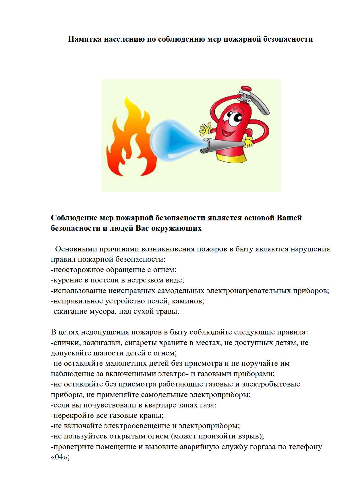 памятка по пожарной безопасности_1