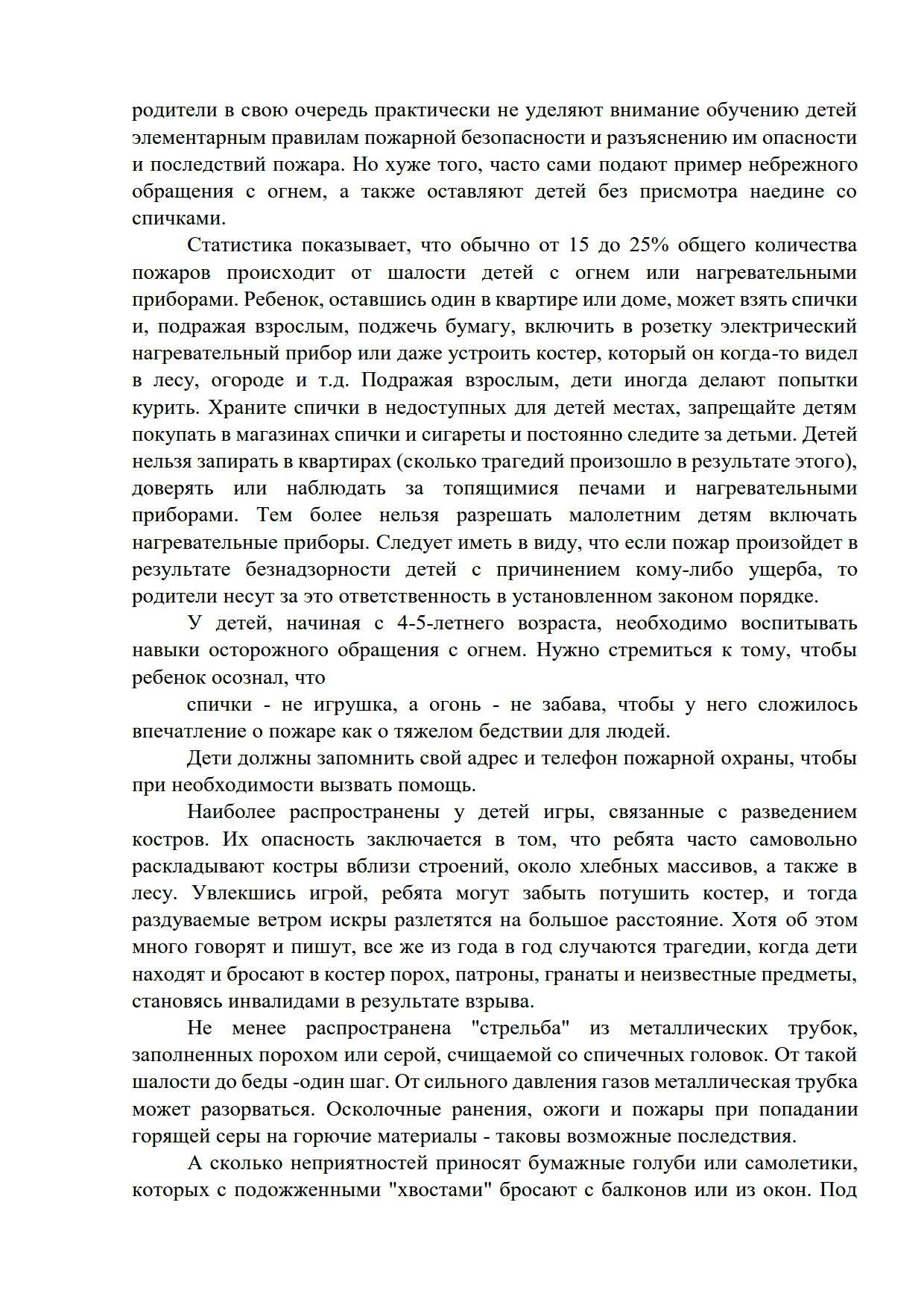 памятка_2