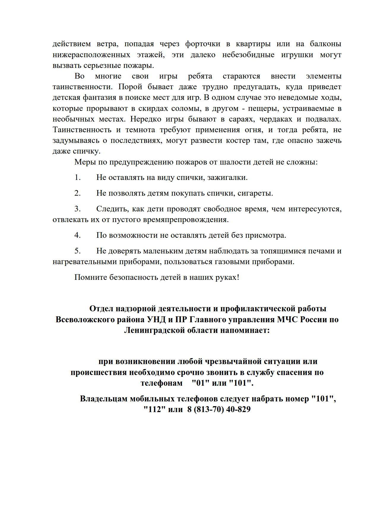 памятка_3