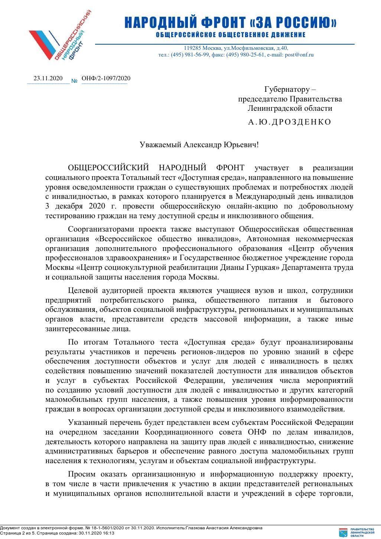 письмо общер.народного фронта 1