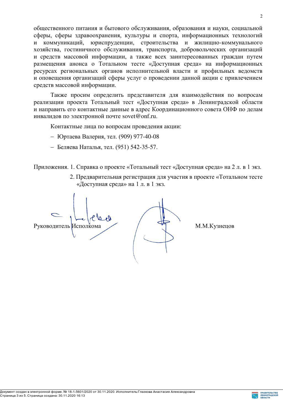 письмо общер.народного фронта 2