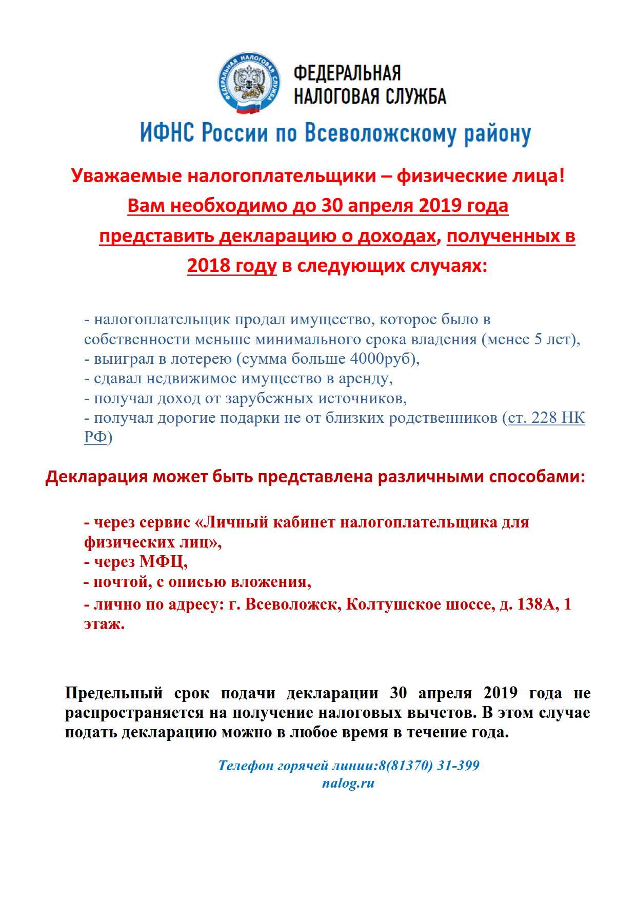 подача деклараций в 2019 г., администрации_1