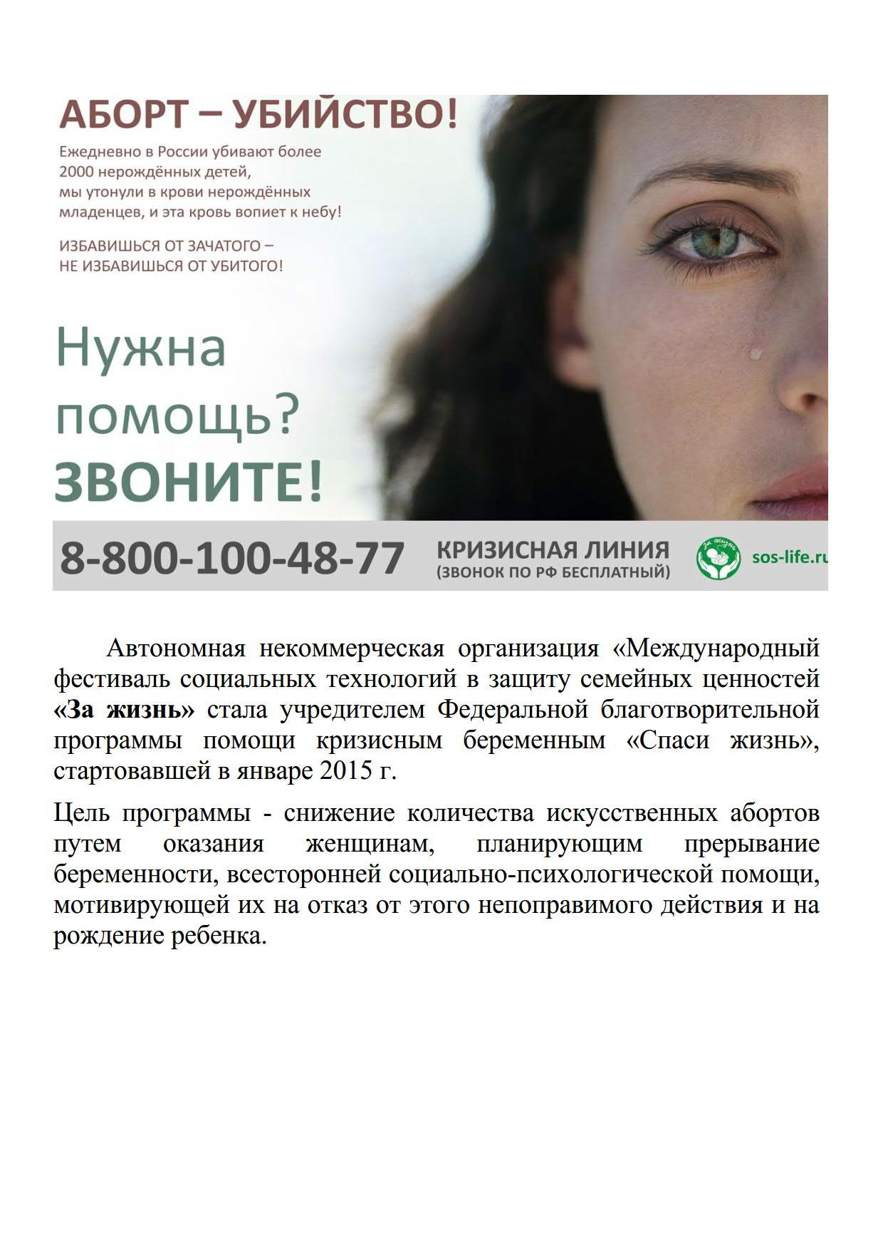Спаси жизнь программа помощи беременным 466